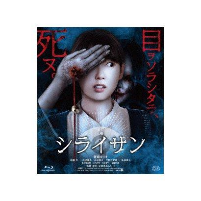 シライサン [Blu-ray Disc]