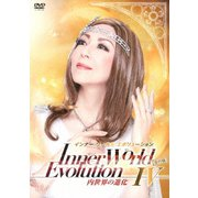 Inner World Evolution 内世界の進化 Ⅳ 番外編