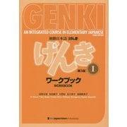初級日本語 げんきワークブック〈1〉 第3版 [単行本]
