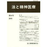 法と精神医療〈第34号〉 [単行本]