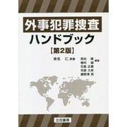外事犯罪捜査ハンドブック 第2版 [単行本]