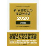 新・公害防止の技術と法規 大気編〈2020〉 [単行本]