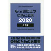 新・公害防止の技術と法規 水質編〈2020〉 [単行本]