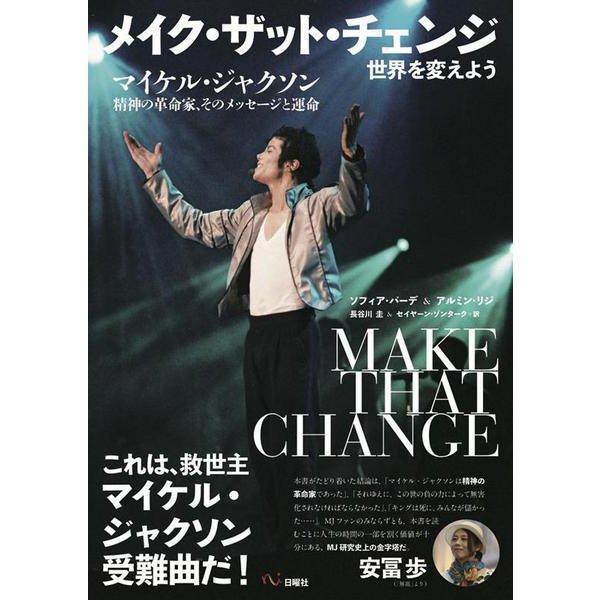 メイク・ザット・チェンジ―世界を変えよう マイケル・ジャクソン 精神の革命家、そのメッセージと運命 [単行本]