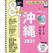 沖縄2021【超ハンディ版】(アサヒオリジナル &TRAVEL) [ムックその他]