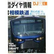 鉄道ダイヤ情報 2020年 04月号 [雑誌]