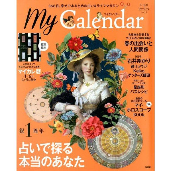 My Calender(マイカレンダー) 2020年 04月号 [雑誌]