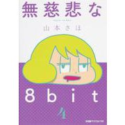 無慈悲な8bit (4)<4>(ファミ通クリアコミックス) [コミック]