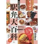 駅弁大百科(旅鉄BOOKS) [ムック・その他]