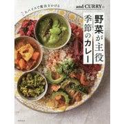 and CURRYの野菜が主役 季節のカレー―スパイスで魔法をかける [ムック・その他]