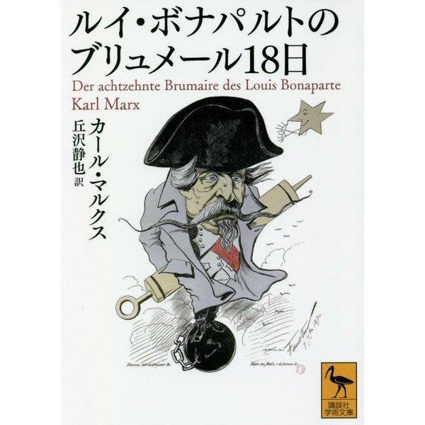 ルイ・ボナパルトのブリュメール18日(講談社学術文庫) [文庫]