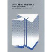 日本タイポグラフィ年鑑〈2020〉 [単行本]