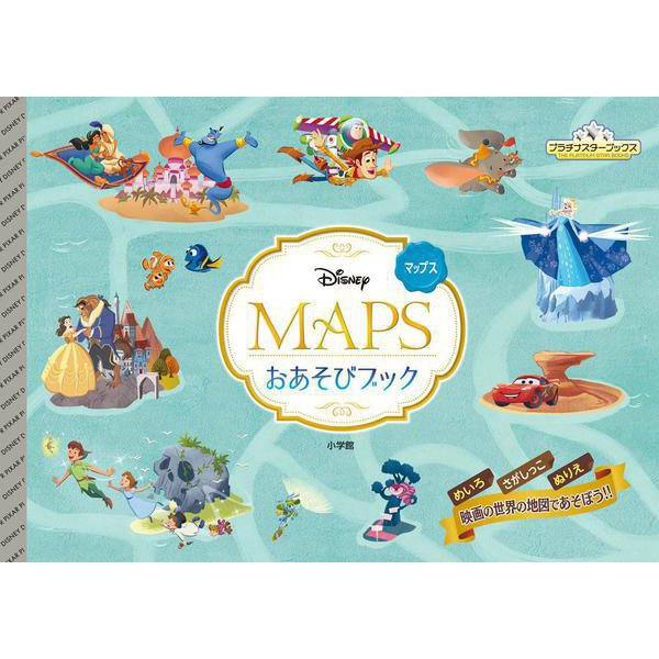DISNEY MAPS おあそびブック [絵本]