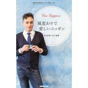 風変わりで愛しいニッポン―音声DL BOOK イタリア語エッセイ [単行本]