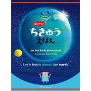 はじめてのちきゅうえほん―My first Earth picture book [絵本]