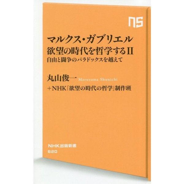 マルクス・ガブリエル 欲望の時代を哲学する〈2〉自由と闘争のパラドックスを越えて(NHK出版新書) [新書]