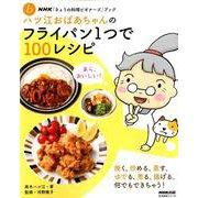 NHK「きょうの料理ビギナーズ」ブック ハツ江おばあちゃんのフライパン1つで100レシピ(生活実用シリーズ) [ムックその他]