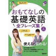 NHK CD BOOK おもてなしの基礎英語 全フレーズ集(語学シリーズ) [ムックその他]