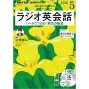 NHK CD ラジオ ラジオ英会話 2020年5月号 [磁性媒体など]