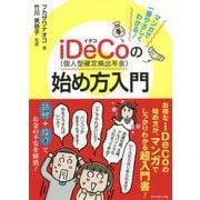 iDeCo(個人型確定拠出年金)の始め方入門―マンガで一番やさしくわかる! [単行本]