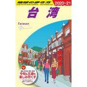 台湾〈2020~2021年版〉 改訂第31版 (地球の歩き方〈D10〉) [全集叢書]