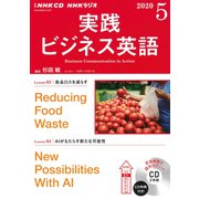 NHK CD ラジオ 実践ビジネス英語 2020年5月号 [磁性媒体など]