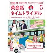 NHK CD ラジオ 英会話タイムトライアル 2020年5月号 [磁性媒体など]