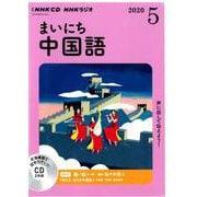 NHK CD ラジオ まいにち中国語 2020年5月号 [磁性媒体など]