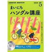 NHK CD ラジオ まいにちハングル講座 2020年5月号 [磁性媒体など]