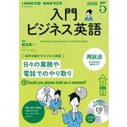 NHK CD ラジオ 入門ビジネス英語 2020年5月号 [磁性媒体など]