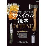 サバイバル読本DELUXE(Fielder特別編集)(SAKURA MOOK) [ムックその他]
