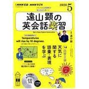 NHK CD ラジオ 遠山顕の英会話楽習 2020年5月号 [磁性媒体など]