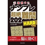 ナンプレ 超絶難問 202 HARD [単行本]