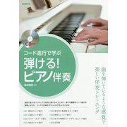 弾ける!ピアノ伴奏-コード進行で学ぶ [単行本]