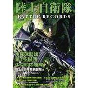 陸上自衛隊 BATTLE RECORDS [ムックその他]