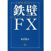 【勝率87.5%】鉄壁FX [単行本]