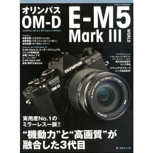 オリンパス OM-D E-M5 MarkIII WORLD [ムックその他]