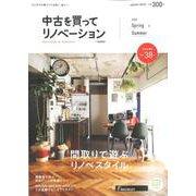 中古を買ってリノベーション by suumo(バイ スーモ) 2020 Spring&Summer [ムックその他]