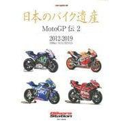 日本のバイク遺産 MotoGP伝 2 [ムックその他]