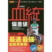 血統偏差値-JRA全103コース「儲かる種牡馬」ランキング(競馬王馬券攻略本シリーズ) [単行本]