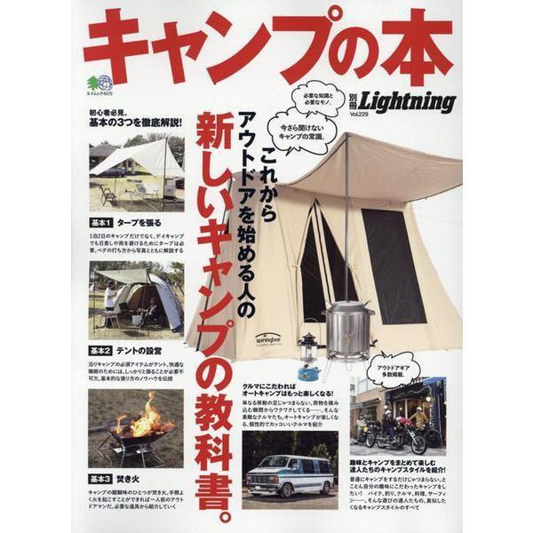 別冊ライトニングキャンプの本 [ムックその他]