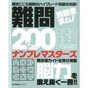 難問200選 ナンプレマスターズ [ムックその他]