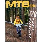 MTB日和 Vol.41 [ムックその他]