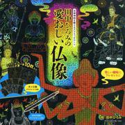 田中ひろみの愛おしい仏像-自律神経を整えるスクラッチアート [単行本]