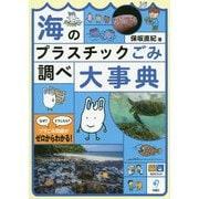 海のプラスチックごみ調べ大事典 [単行本]