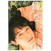 TVガイドdan(ダン)vol.29 [ムックその他]