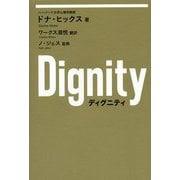 Dignity [単行本]