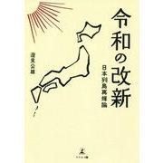 令和の改新―日本列島再輝論 [単行本]