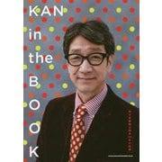 KAN in the BOOK―他力本願独立独歩33年の軌跡 [単行本]