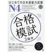 はじめての日本語能力 N4 合格模試 3回分 [単行本]